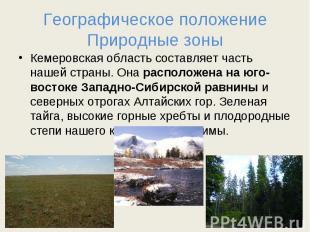 Географическое положениеПриродные зоны Кемеровская область составляет часть наше