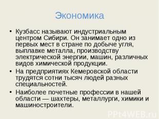 Экономика Кузбасс называют индустриальным центром Сибири. Он занимает одно из пе