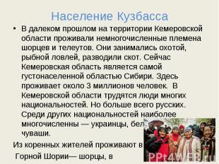 Население Кузбасса В далеком прошлом на территории Кемеровской области проживали