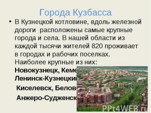 Города Кузбасса В Кузнецкой котловине, вдоль железной дороги расположены самые к
