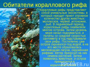 Обитатели кораллового рифа Коралловые рифы представляют собой уникальные экосист