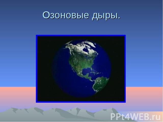 Озоновые дыры.