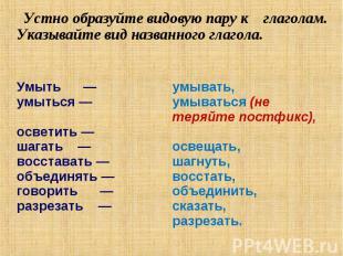 Устно образуйте видовую пару к глаголам. Указывайте вид названного глагола. Умыт