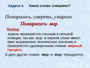 Задача 4. Какое слово «лишнее»? Помирились, умереть, умирали Помирились- мир Выв