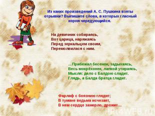 Из каких произведений А. С. Пушкина взяты отрывки? Выпишите слова, в которых гла
