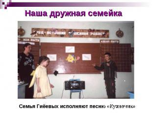 Наша дружная семейкаСемья Гиёевых исполняют песню «Кузнечик»