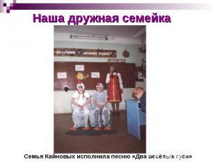 Наша дружная семейкаСемья Кайновых исполнила песню «Два весёлых гуся»