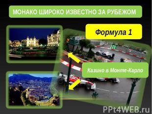 Монако широко известно за рубежомКазино в Монте-Карло