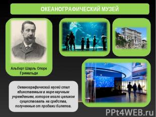 ОКЕАНОГРАФИЧЕСКИЙ МУЗЕЙ Океанографический музей стал единственным в мире научным