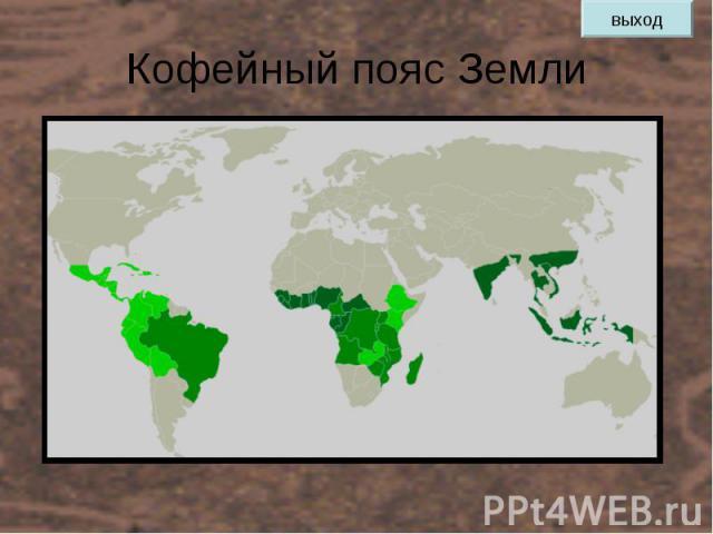 Кофейный пояс Земли