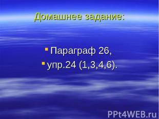 Домашнее задание: Параграф 26, упр.24 (1,3,4,6).