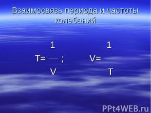 Взаимосвязь периода и частоты колебаний