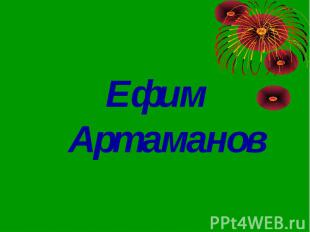 Ефим Артаманов