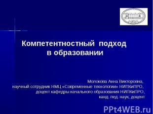 Компетентностный подход в образовании Молокова Анна Викторовна, научный сотрудни