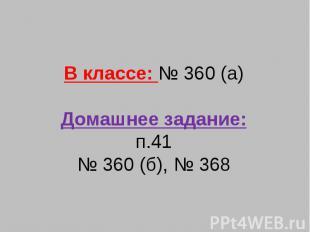 В классе: № 360 (а)Домашнее задание:п.41 № 360 (б), № 368