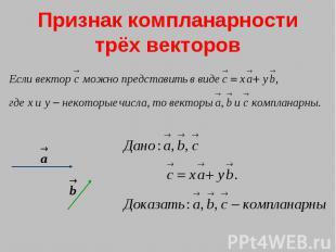 Признак компланарности трёх векторов