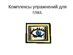 Комплексы упражнений для глаз.