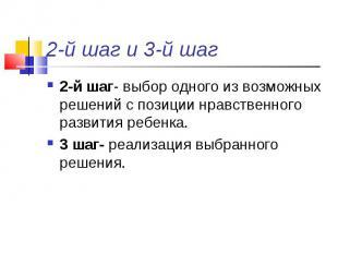2-й шаг и 3-й шаг 2-й шаг- выбор одного из возможных решений с позиции нравствен