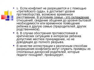 5. Если конфликт не разрешается и с помощью «третейского суда», а достигает уро