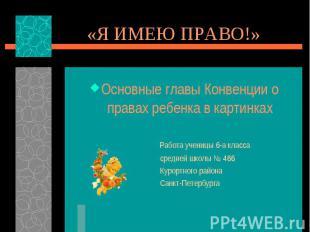«Я ИМЕЮ ПРАВО!» Основные главы Конвенции о правах ребенка в картинках Работа уче
