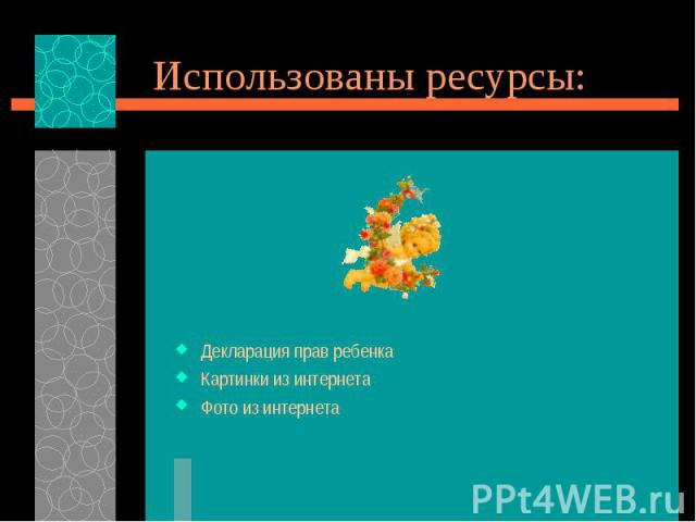 Использованы ресурсы:Декларация прав ребенкаКартинки из интернетаФото из интернета