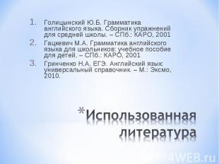 Голицынский Ю.Б. Грамматика английского языка. Сборник упражнений для средней шк