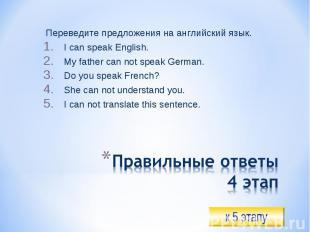 Переведите предложения на английский язык.I can speak English.My father can not