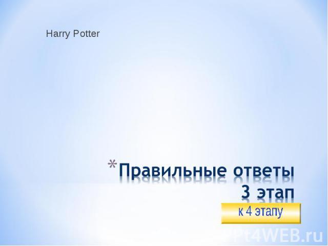 Harry Potter Правильные ответы3 этап