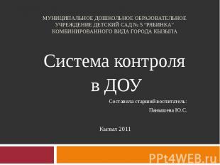 """Муниципальное дошкольное образовательное учреждение детский сад № 5 """"Рябинка"""" ко"""