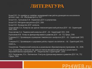 Литература Белая К.Ю. От сентября до сентября: календарный план работы руководит