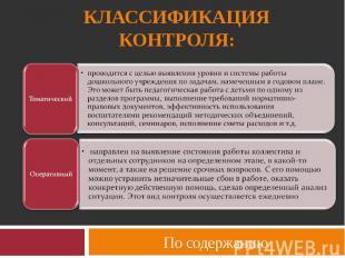 Классификация контроля: проводится с целью выявления уровня и системы работы дош