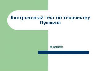 Контрольный тест по творчеству Пушкина