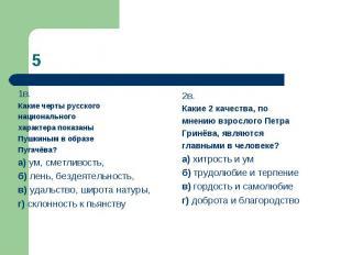1в.Какие черты русскогонациональногохарактера показаныПушкиным в образеПугачёва?