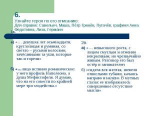 6.Узнайте героя по его описанию:Для справок: Савельич, Маша, Пётр Гринёв, Пугачё