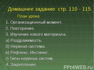 Домашнее задание: стр. 110 - 115 План урока1. Организационный момент.2. Повторен