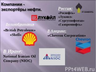 Компании -экспортёры нефти. Россия:«Роснефть»«Лукоил»«Сургутнефтегаз»«Газпромнеф