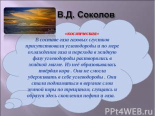 В.Д. Соколов «космическая»В составе газа газовых сгустков присутствовали углевод