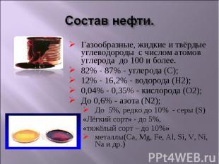 Состав нефти. Газообразные, жидкие и твёрдые углеводороды с числом атомов углеро
