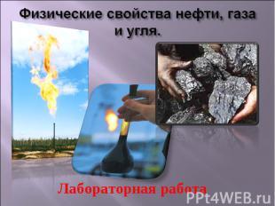 Физические свойства нефти, газа и угля. Лабораторная работа