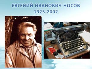 Евгений Иванович Носов1925-2002