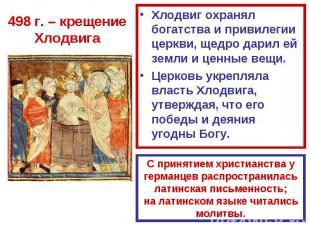 498 г. – крещение Хлодвига Хлодвиг охранял богатства и привилегии церкви, щедро