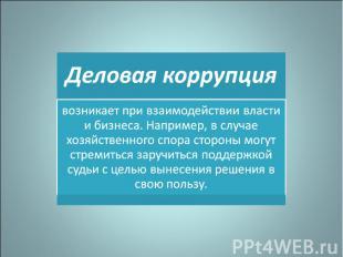 Деловая коррупция возникает при взаимодействии власти и бизнеса. Например, в слу