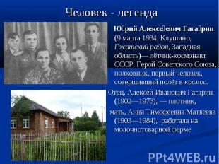 Человек - легенда Юрий Алексеевич Гагарин (9марта 1934, Клушино, Гжатский район