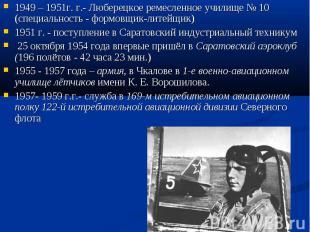 1949 – 1951г. г.- Люберецкое ремесленное училище №10 (специальность - формовщик