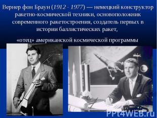 Вернер фон Браун (1912 - 1977)— немецкий конструктор ракетно-космической техник