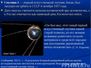 Спутник-1— первый искусственный спутник Земли, был запущен на орбиту в СССР 4 о
