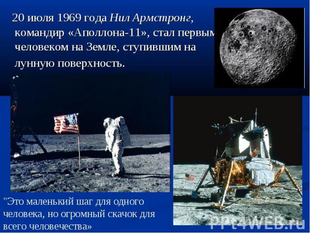 20 июля 1969 года Нил Армстронг, командир «Аполлона-11», стал первым человеком на Земле, ступившим на лунную поверхность.