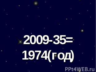 2009-35= 1974(год)