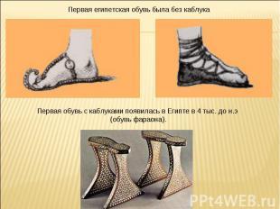 Первая египетская обувь была без каблука Первая обувь с каблуками появилась в Ег
