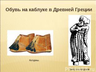 Обувь на каблуке в Древней Греции Котурны. Актер на котурнах